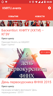 КНИТУ.Events- screenshot thumbnail