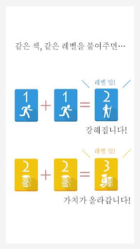 免費下載解謎APP 중독 퍼즐 레벨스 [Levels] app開箱文 APP開箱王