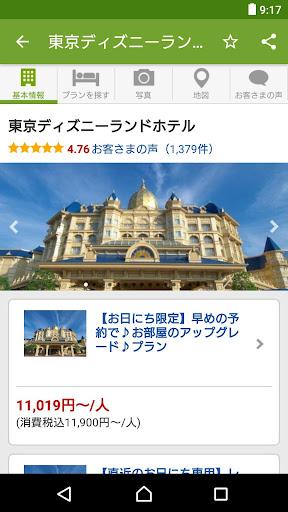 Rakuten Travel 6.17.6 Windows u7528 7