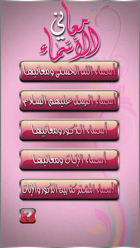 معاني الأسماء العربية