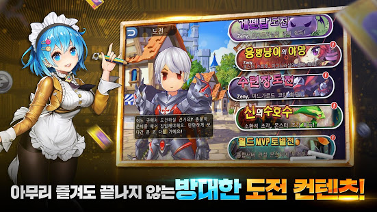 Mod Game 라그나로크 택틱스 for Android