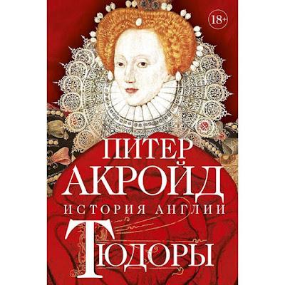 Тюдоры: История Англии. От Генриха VIII до Елизаветы I, Акройд П.