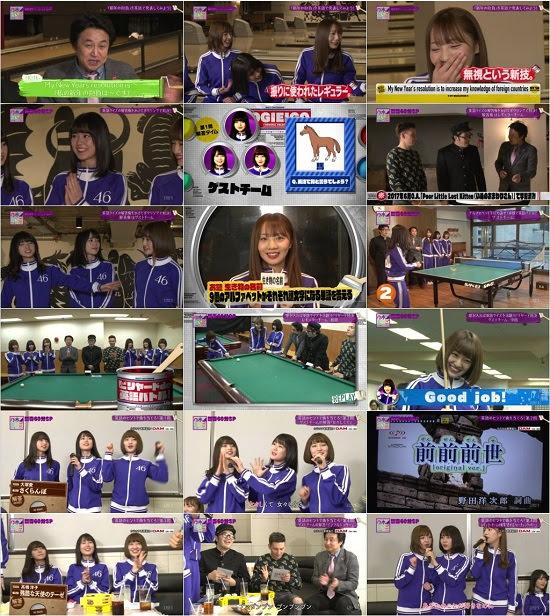 (TV-Variety)(720p) 乃木坂46えいご(のぎえいご) SP 180107