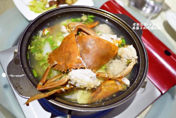 老新台菜(十全店)-環境大升級,讓人好喜歡的無菜單台式料理