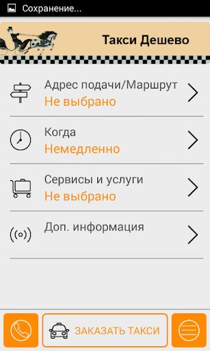 u0422u0430u043au0441u0438 u0414u0435u0448u0435u0432u043e 1.295 screenshots 1