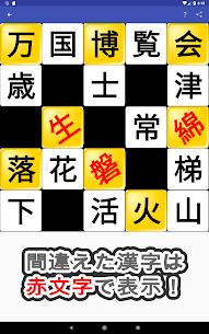 漢字埋めパズル 9