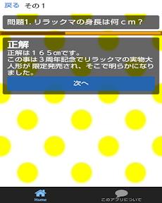 クイズ for リラックマのおすすめ画像3