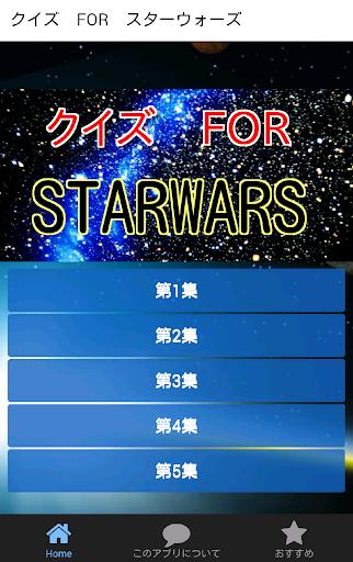 クイズFORスターウォーズ(STARWARS -SFの超大作