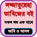 লজ্জাতুন্নেছা তাবিজের বই Lojjatun Nesa Tabijer Boi icon