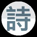 诗云:诗词大全 icon