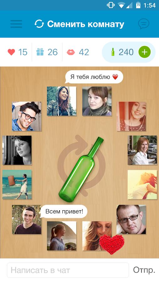 флирт общение на коды знакомства бутылочку