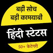 Hindi Status Messages 2019