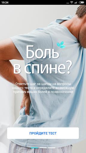 Тест боли в спине -лечим спину