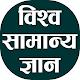 Download World GK In Hindi - विश्व सामान्य ज्ञान For PC Windows and Mac