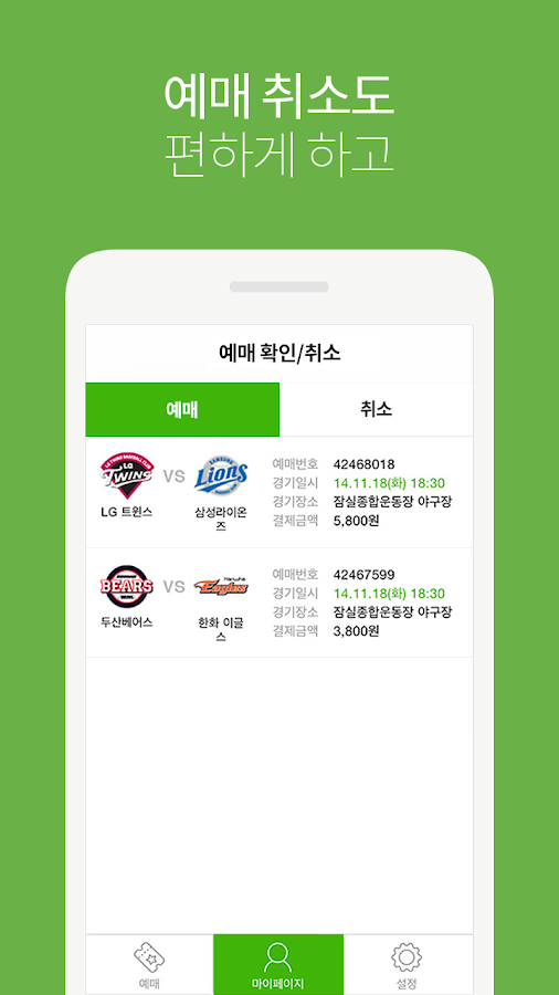 TicketLink Sports- screenshot