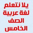 يلا نتعلم لغة عربية الصف الخامس الابتدائي ترم ثاني