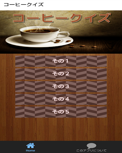 コーヒークイズ