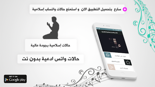 حالات واتساب إسلامية بالفيديو ادعية 1