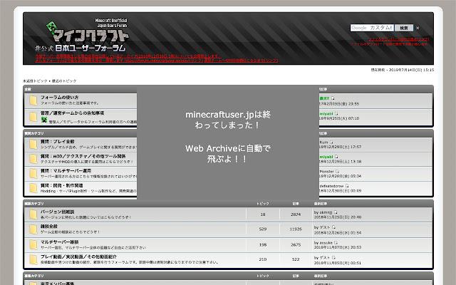 Goodbye minecraftuser.jp