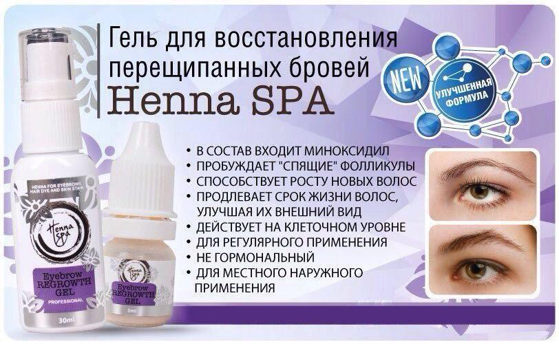 Eyebrow REGROWTH GEL для восстановления перещипанных бровей Henna SPA!