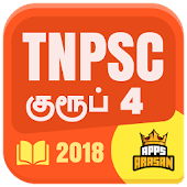 TNPSC Group 4 Tamil  Group 4 Exam 2018 Test Quiz