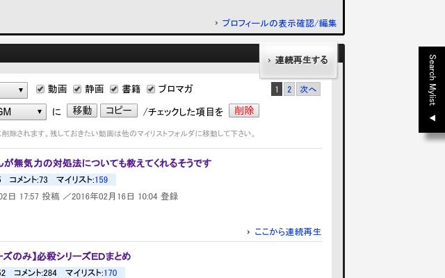 NicoNico Mylist Search