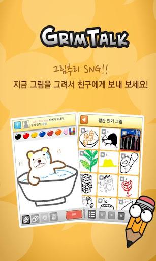 그림톡 for Kakao screenshot 2