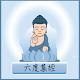 隨身佛經 - 六度集經 Download for PC Windows 10/8/7