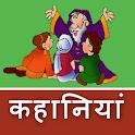 Hindi Kahaniya Hindi Video Stories Kids Stories icon