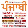 Punjabi ePapers APK