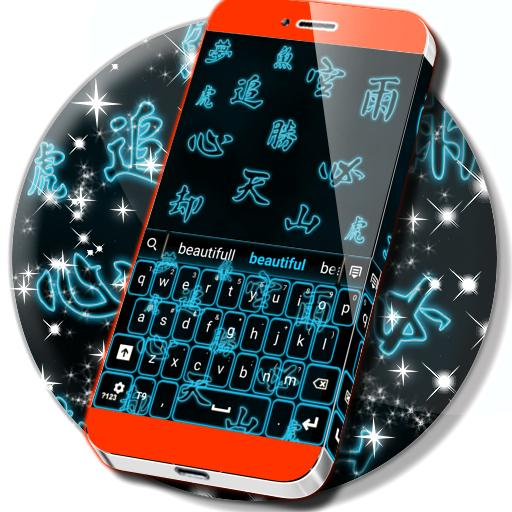 Neon Keyboard Symbols
