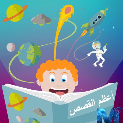 Arabic stories video