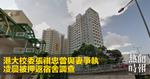 港大校委張祺忠曾與妻爭執  凌晨被押返宿舍調查