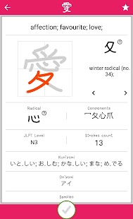 Kanji Dictionary Screenshot