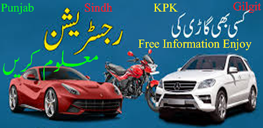 Pakistan,& No 1 Vehicle Verification App You Get Here All Info of your vehicle