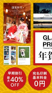 年賀状2017 『GLAM PRINT 年賀状』- screenshot thumbnail