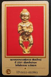 กุมารทอง หลวงพ่อกวย ชุตินฺธโร วัดโฆสิตาราม จ.ชัยนาท  เนื้อกะไหล่ทอง ปี2521 พิมพ์ใหญ่ (พร้อมบัตรรับรอง)