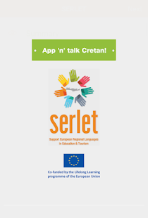 Serlet Cretan- screenshot thumbnail