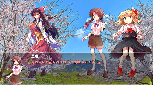 Touhou Genmukairokuu3010RPGu3011 3.53 screenshots 1