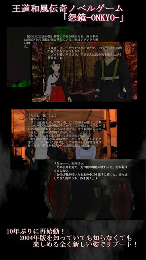 長編伝奇ノベルゲーム「怨鏡-ONKYO-」