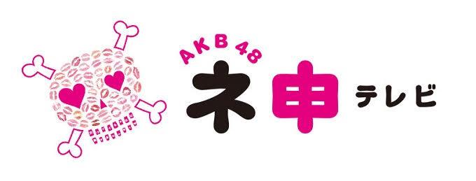 190804 (720p+1080i) AKB48 ネ申テレビ シーズン31 ep10