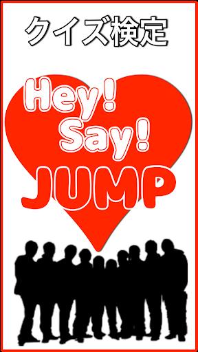 クイズ検定forHey Say JUMP