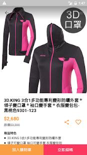 3D.KING機能品牌服飾 - náhled
