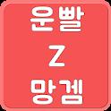 운빨Z망겜 icon