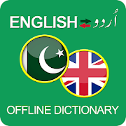 Offline Urdu to English Dictionary Translator Free