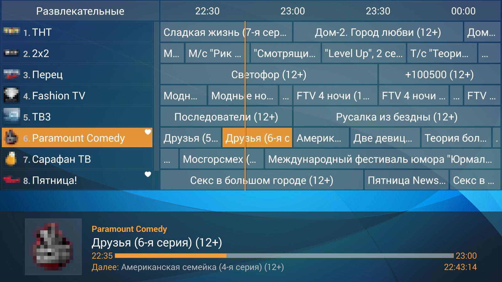 Perfect Player IPTV- screenshot