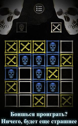 Страшные крестики-нолики для планшетов на Android