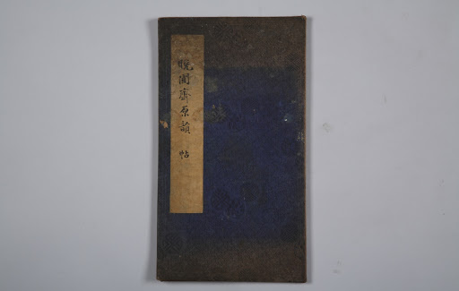 Collection of Various Poems Compiled by Manpo Jo Jeong-hwan