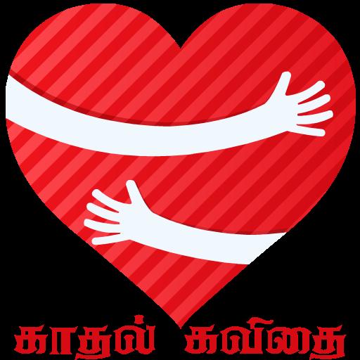 生活App|kadhal kavithaigal LOGO-3C達人阿輝的APP