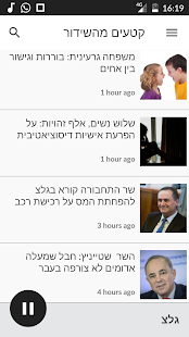 ‫גלצ - גלגלצ‬‎- screenshot thumbnail